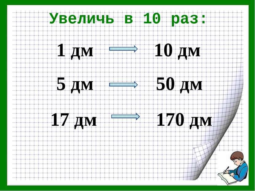 Увеличь в 10 раз: 1 дм 5 дм 17 дм 10 дм 50 дм 170 дм