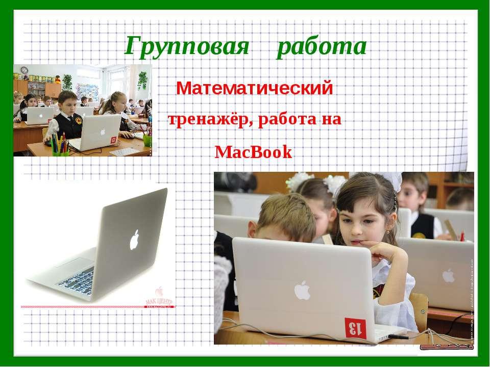 Групповая работа Математический тренажёр, работа на MacBook