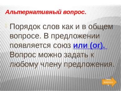 Children like to eat porridge for breakfast. (общий вопрос) Do children like ...