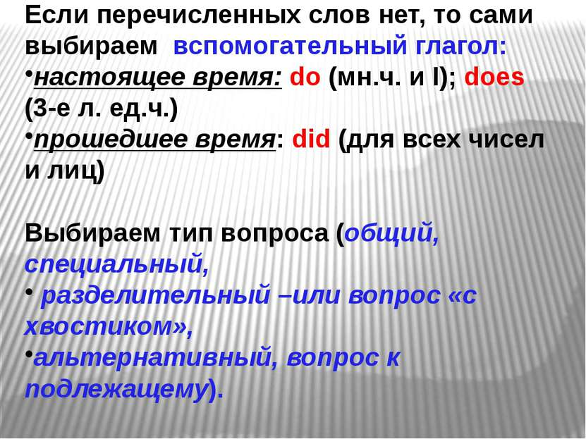 Если перечисленных слов нет, то сами выбираем вспомогательный глагол: настоящ...