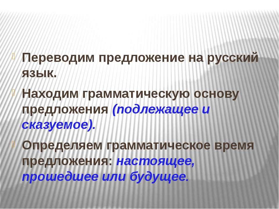 Переводим предложение на русский язык. Находим грамматическую основу предложе...