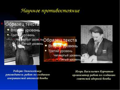 Научное противостояние Игорь Васильевич Курчатов- организатор работ по создан...