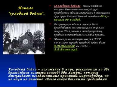 «Холодная война» - такое название получил внешнеполитический курс, проводимый...