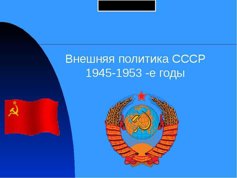 Внешняя политика СССР 1945-1953 -е годы Prezentacii.com