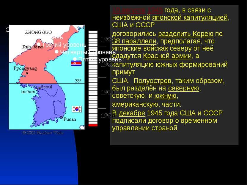 10 августа 1945 года, в связи с неизбежной японской капитуляцией, США и СССР ...