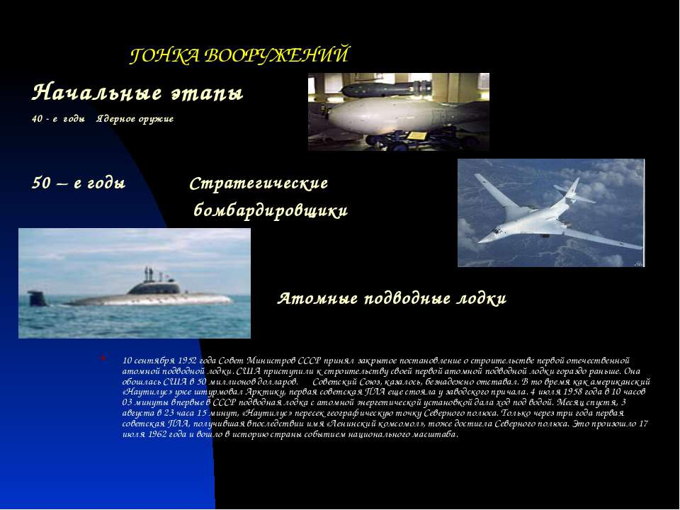 ГОНКА ВООРУЖЕНИЙ 40 - е годы Ядерное оружие 10 сентября 1952 года Совет Минис...