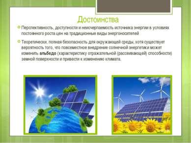 Достоинства Перспективность, доступности и неисчерпаемость источника энергии ...