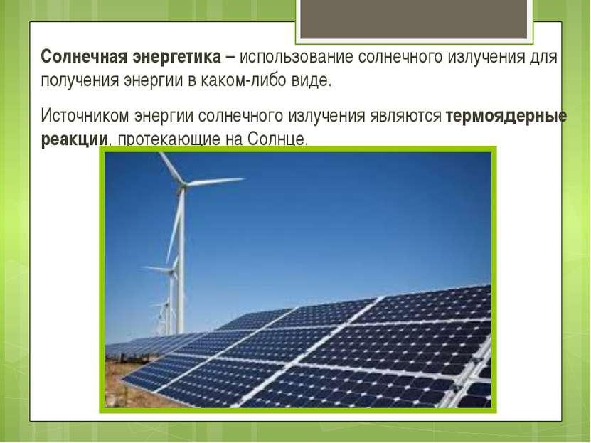 Солнечная энергетика – использование солнечного излучения для получения энерг...