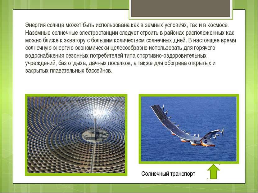 Энергия солнцаможет быть использована как в земных условиях, так и в космосе...