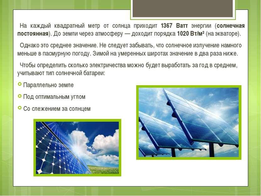 На каждый квадратный метр от солнца приходит 1367 Ватт энергии (солнечная пос...
