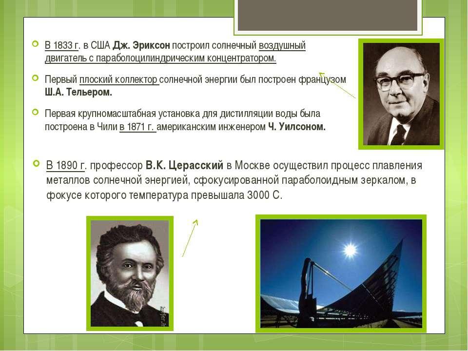 В 1833 г. в США Дж. Эриксон построил солнечный воздушный двигатель с параболо...