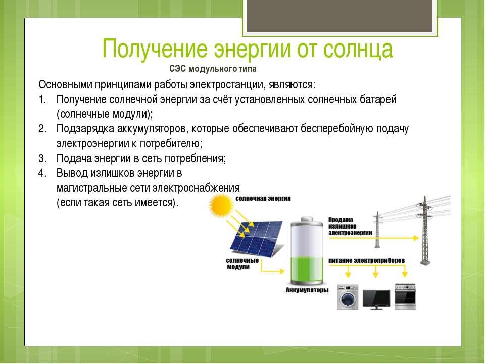 Получение энергии от солнца СЭС модульного типа Подача энергии в сеть потребл...