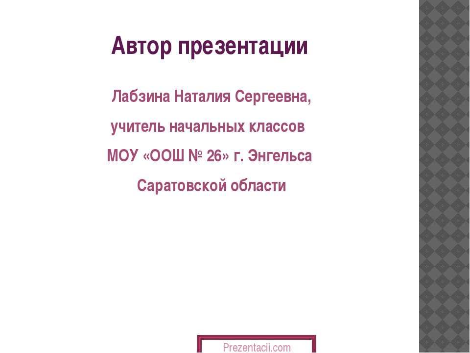 Автор презентации Лабзина Наталия Сергеевна, учитель начальных классов МОУ «О...