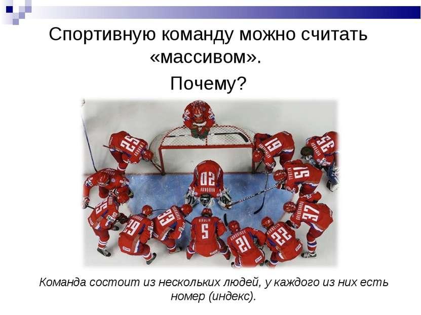 Спортивную команду можно считать «массивом». Почему? Команда состоит из неско...