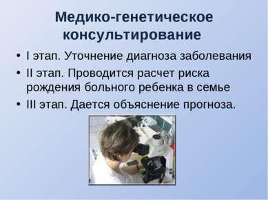 Медико-генетическое консультирование I этап. Уточнение диагноза заболевания I...