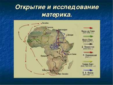 Открытие и исследование материка.