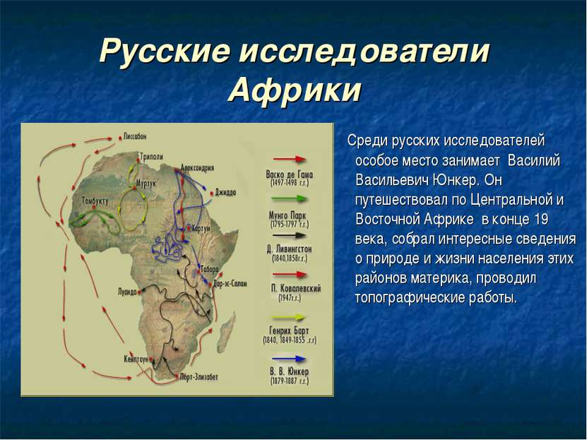 Русские исследователи Африки Среди русских исследователей особое место занима...