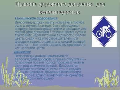 Правила дорожного движения для велосипедистов Технические требования Велосип...