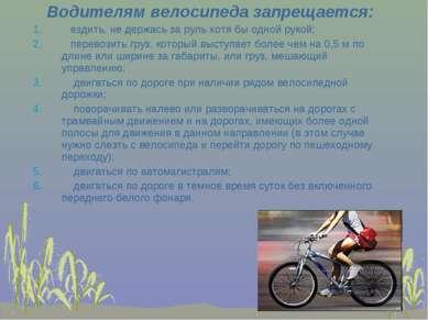 Водителям велосипеда запрещается: ездить, не держась за руль хотя бы одной ру...