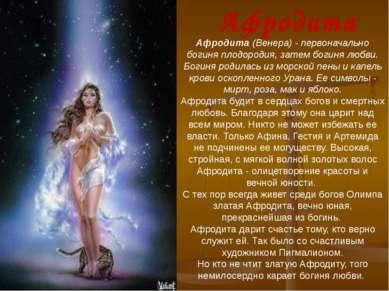Афродита (Венера) - первоначально богиня плодородия, затем богиня любви. Боги...