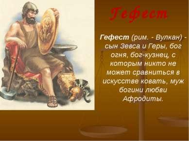 Гефест (рим. - Вулкан) - сын Зевса и Геры, бог огня, бог-кузнец, с которым ни...