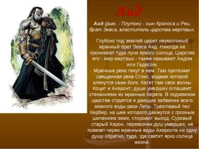 Аид Аид (рим. - Плутон) - сын Кроноса и Реи, брат Зевса, властитель царства м...