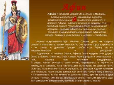 Афина (Паллада)- первая дочь Зевса и Метиды, богиня-воительница, защитница го...