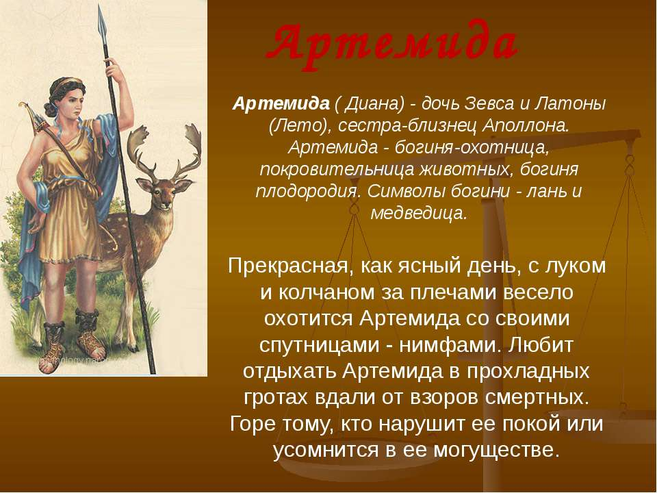 Артемида Артемида ( Диана) - дочь Зевса и Латоны (Лето), сестра-близнец Аполл...