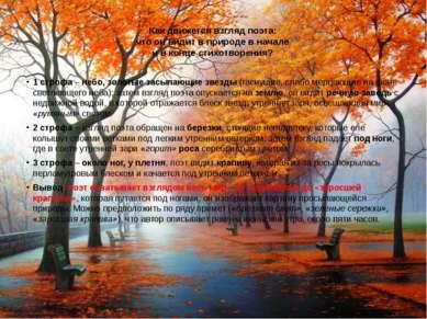 Какие краски вы выберете для иллюстрации к этому стихотворению? «золотые», «р...