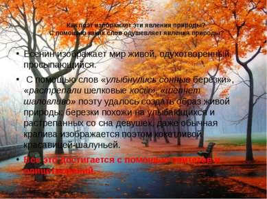 Какую музыку вы подобрали бы к этому стихотворению Есенина? Вначале должна з...