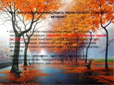 Полезные ресурсы http://www.lit-studia.ru/Специфика работы с лирикой (стихотв...