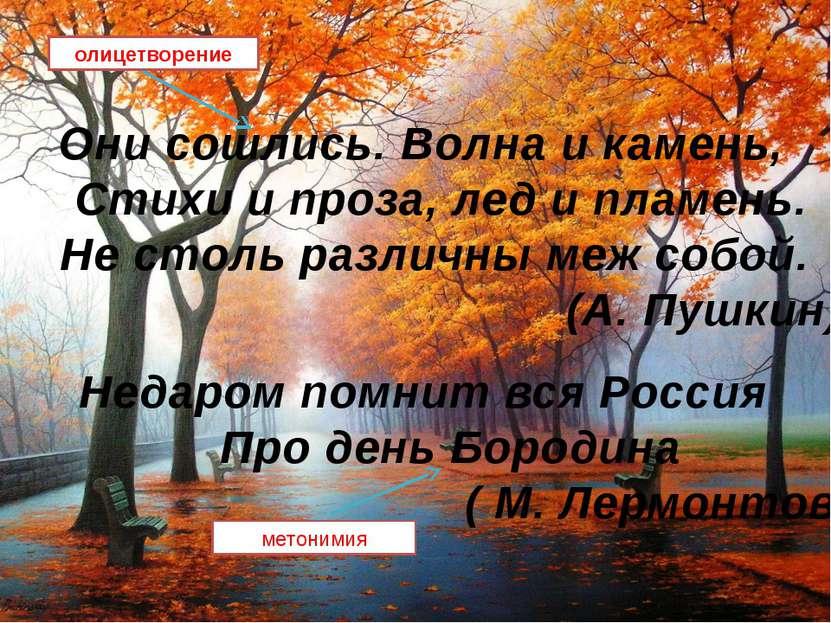 Как движется взгляд поэта: что он видит в природе в начале и в конце стихотво...