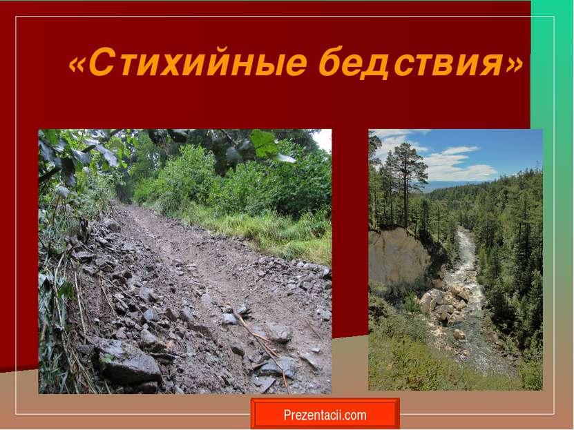 «Стихийные бедствия» Prezentacii.com