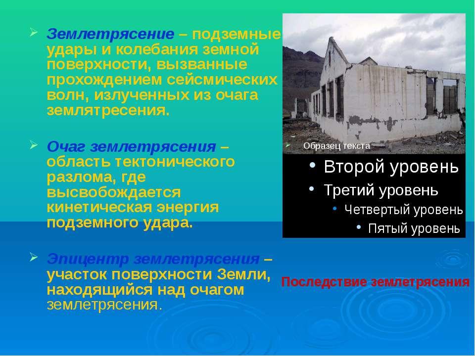 Землетрясение – подземные удары и колебания земной поверхности, вызванные про...