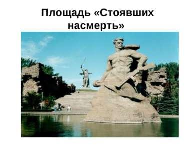Площадь «Стоявших насмерть»
