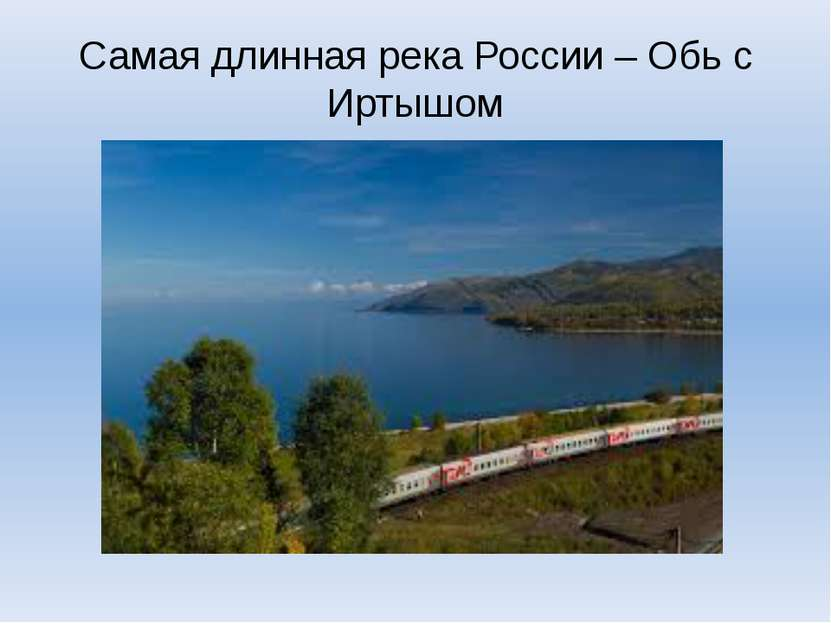 Самая длинная река России – Обь с Иртышом