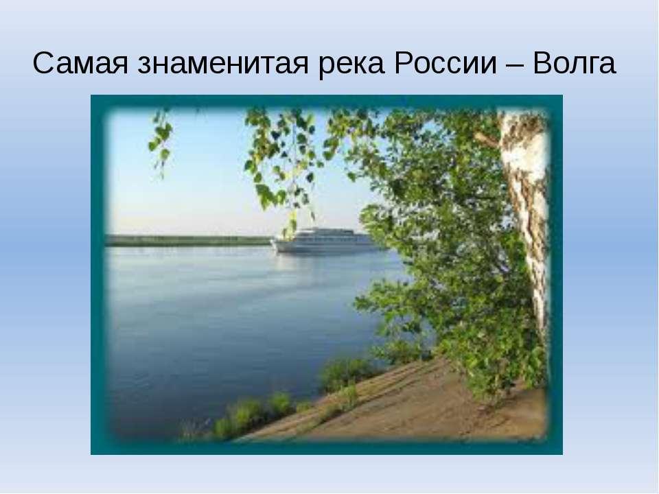 Самая знаменитая река России – Волга