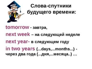 Слова-спутники будущего времени: tomorrow - завтра, next week – на следующей ...