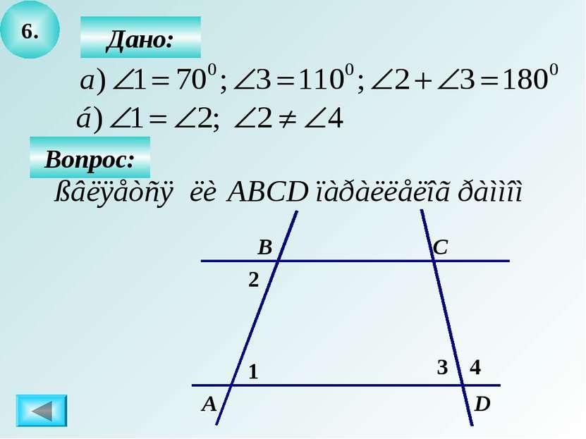 6. Вопрос: Дано: А B C D 1 2 3 4
