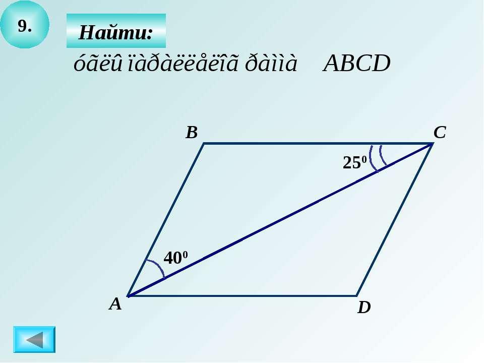 9. Найти: А B C D 400 250