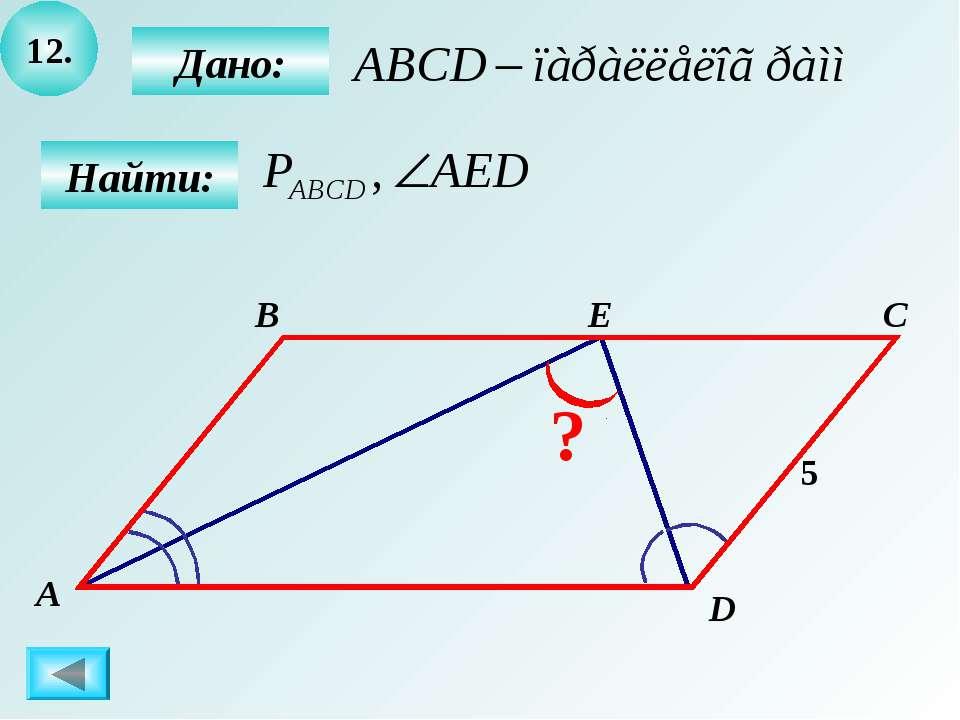 12. Найти: Дано: А B C D 5 E ?