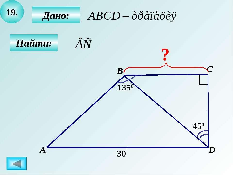 19. Найти: А B C D Дано: 1350 450 30 ?