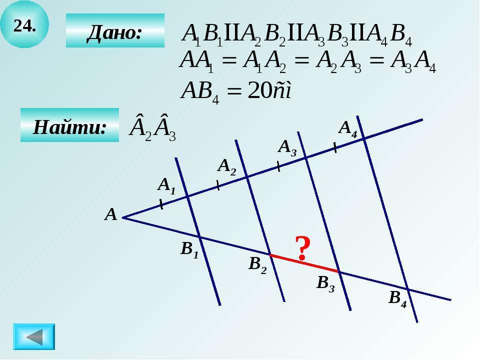 24. Найти: А ? B1 Дано: А1 А2 А3 А4 B2 B3 B4