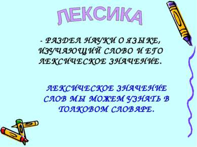 - РАЗДЕЛ НАУКИ О ЯЗЫКЕ, ИЗУЧАЮЩИЙ СЛОВО И ЕГО ЛЕКСИЧЕСКОЕ ЗНАЧЕНИЕ. ЛЕКСИЧЕСК...