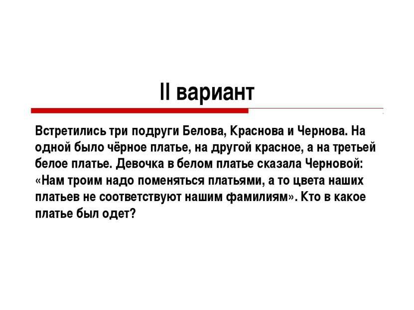 II вариант Встретились три подруги Белова, Краснова и Чернова. На одной было ...