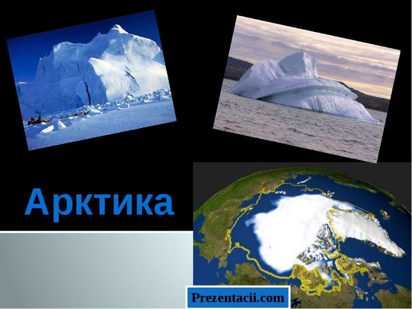 Арктика Prezentacii.com