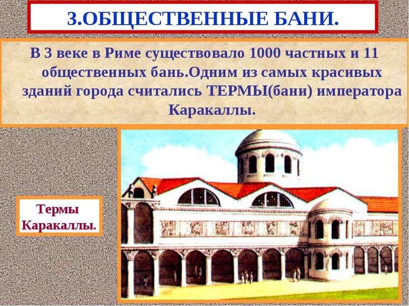 3.ОБЩЕСТВЕННЫЕ БАНИ. В 3 веке в Риме существовало 1000 частных и 11 обществен...