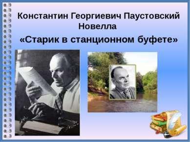 Константин Георгиевич Паустовский Новелла «Старик в станционном буфете»