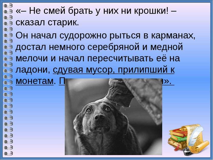 «– Не смей брать у них ни крошки! – сказал старик. Он начал судорожно рыться ...