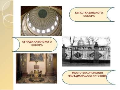 КУПОЛ КАЗАНСКОГО СОБОРА МЕСТО ЗАХОРОНЕНИЯ ФЕЛЬДМАРШАЛА КУТУЗОВА ОГРАДА КАЗАНС...